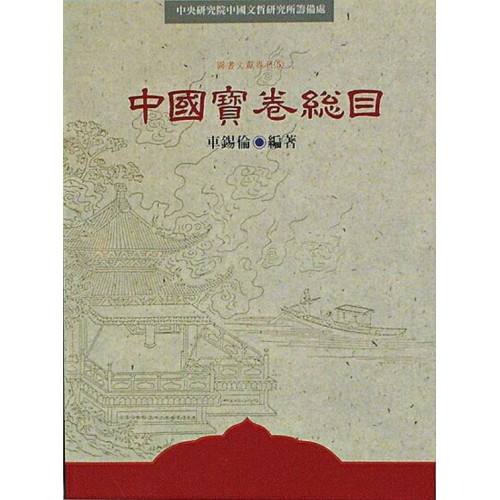 中國寶卷總目 (精)