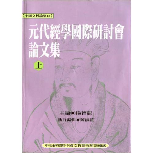 元代經學國際研討會論文集 (精)