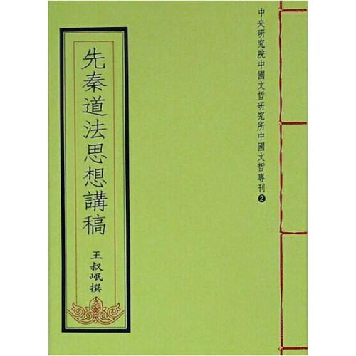 先秦道法思想講稿 (精)