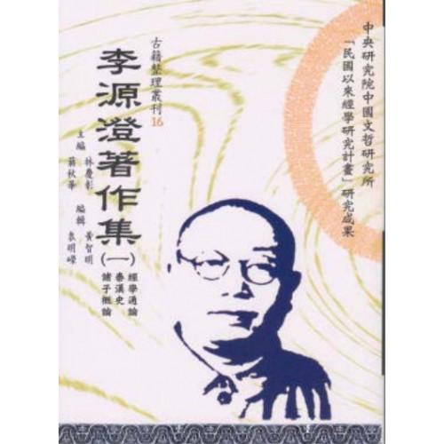 李源澄著作集(一至四冊) (平)