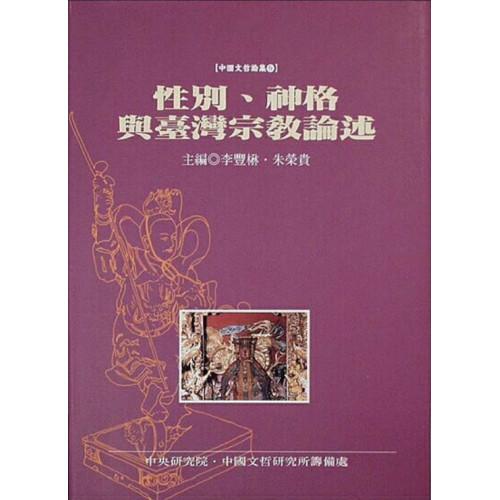 性別、神格與臺灣宗教論述 (平)