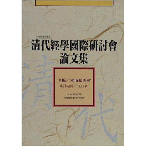 清代經學國際研討會論文集 (平)