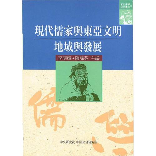 現代儒家與東亞文明:地域與發展 (平)