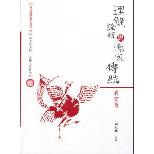 理解、詮釋與儒家傳統:展望篇 (平)
