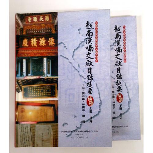越南漢喃文獻目錄提要補遺(上、下) (精)