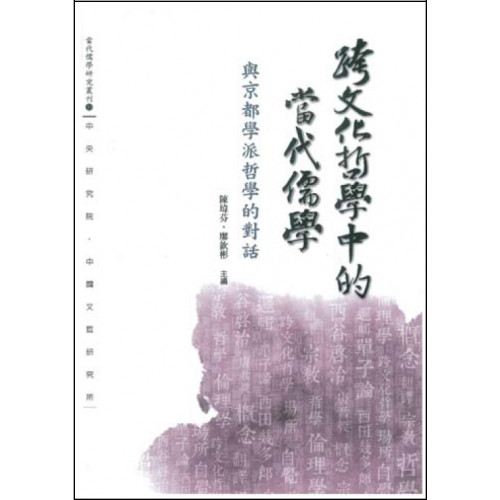 跨文化哲學中的當代儒學:與京都學派哲學的對話 (平)