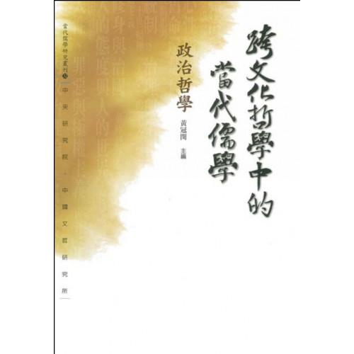 跨文化哲學中的當代儒學-政治哲學 (平)