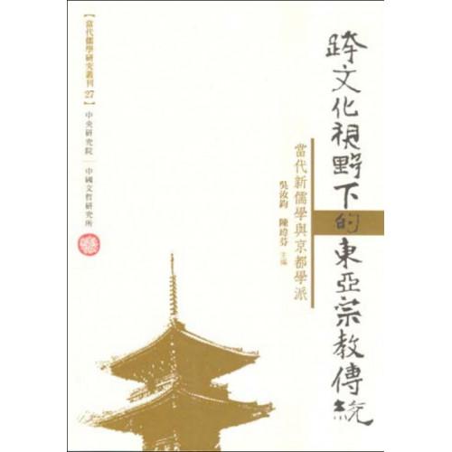 跨文化視野下的東亞宗教傳統:當代新儒學與京都學派 (平)