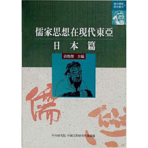儒家思想在現代東亞:日本篇 (平)
