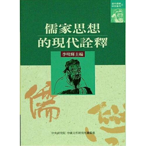 儒家思想的現代詮釋 (平)