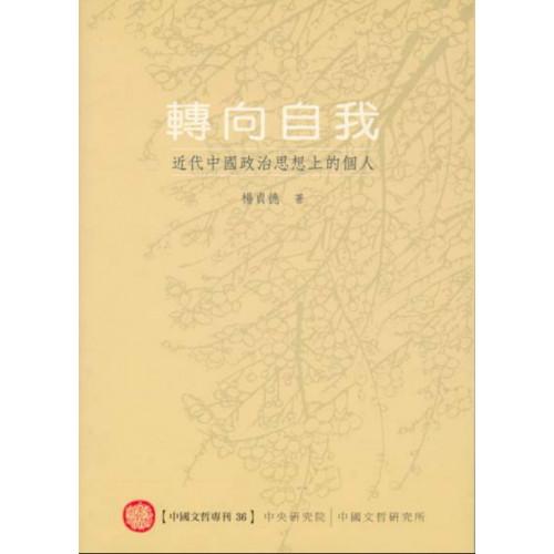 轉向自我─近代中國政治思想上的個人 (平)