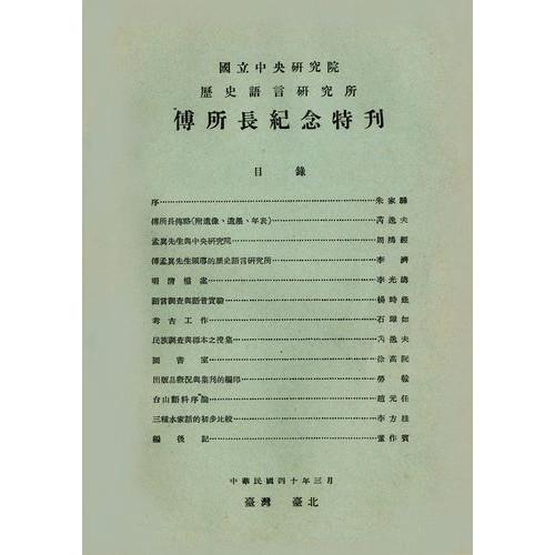 傅所長紀念特刊 (平)