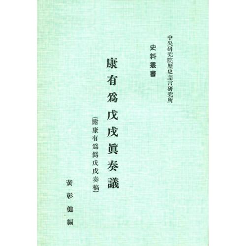 康有為戊戌真奏議 (平)