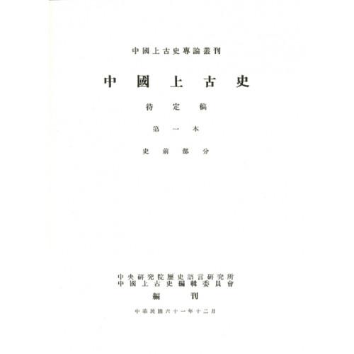 中國上古史待定稿(全四冊) (精)