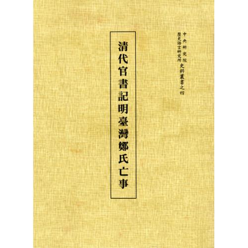清代官書記明臺灣鄭氏亡事(史料) (平)