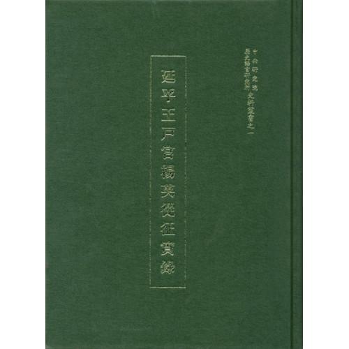 延平王戶官楊英從征實錄(史料) (平)