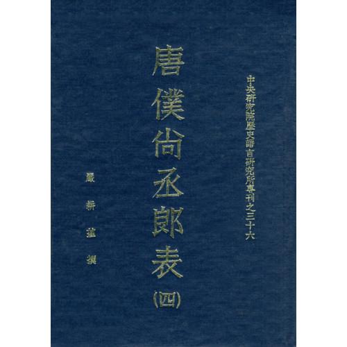 唐僕尚丞郎表(全四冊) (精)