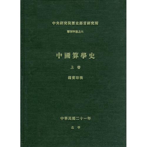中國算學史(上卷) (平)