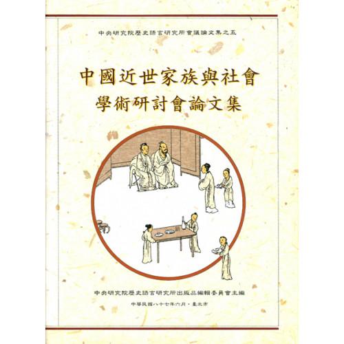 中國近世家族與社會學術研討會論文集 (精)