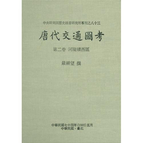 唐代交通圖考(四) (精)