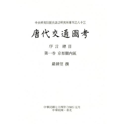 唐代交通圖考 第一至六卷引用書目及綱文古地名引得 (平)