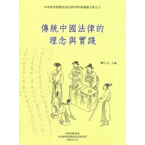 傳統中國法律的理念與實踐 (平)