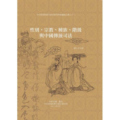 性別、宗教、種族、階級與中國傳統司法 (精)