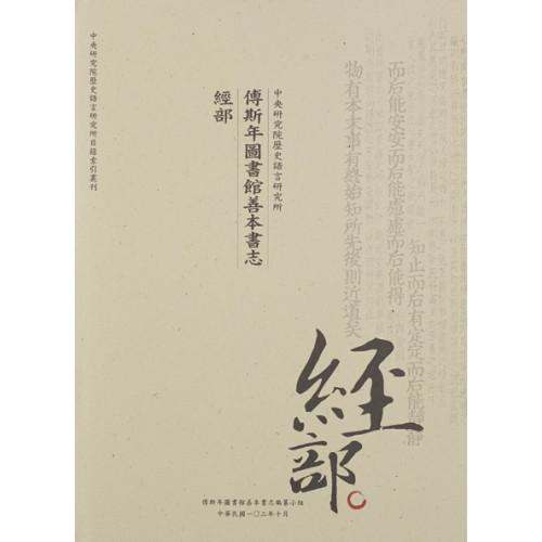 傅斯年圖書館善本書志 經部 (精)