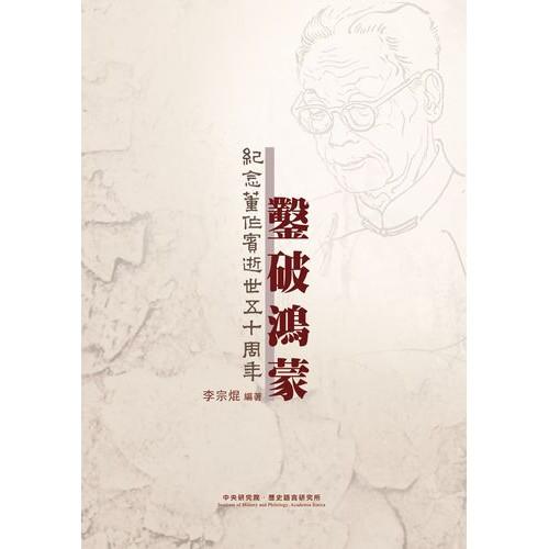 《鑿破鴻蒙──紀念董作賓逝世五十周年》特展圖錄 (平)