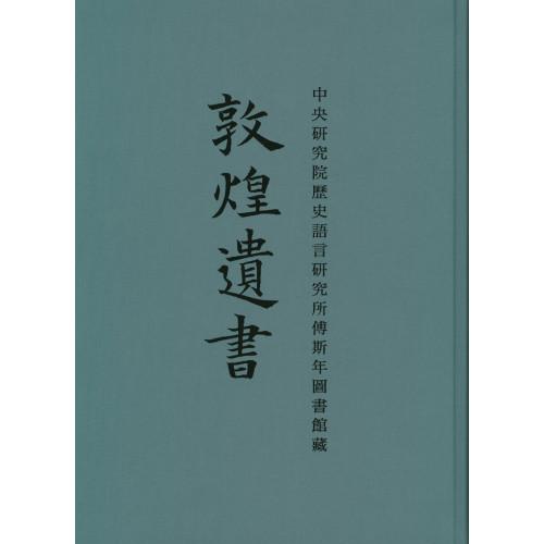 中央研究院歷史語言研究所傅斯年圖書館藏敦煌遺書 (精)