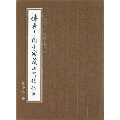 傅斯年圖書館藏未刊稿鈔本.集部 (第一冊可單售) (精)