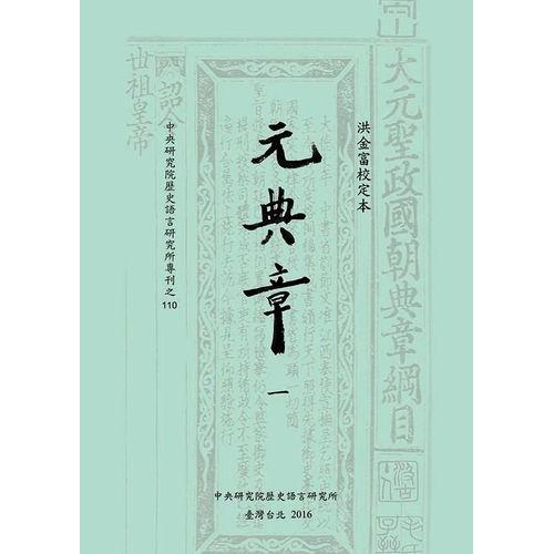 洪金富校定本元典章 (全4冊) (精)