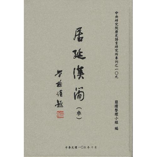 居延漢簡(參) (精)