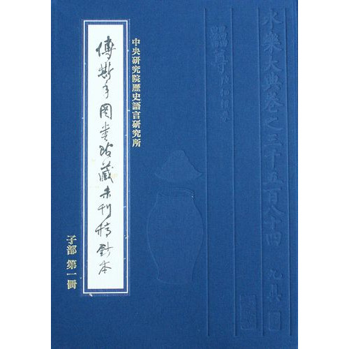 傅斯年圖書館藏未刊稿鈔本.子部(第1冊) (精)
