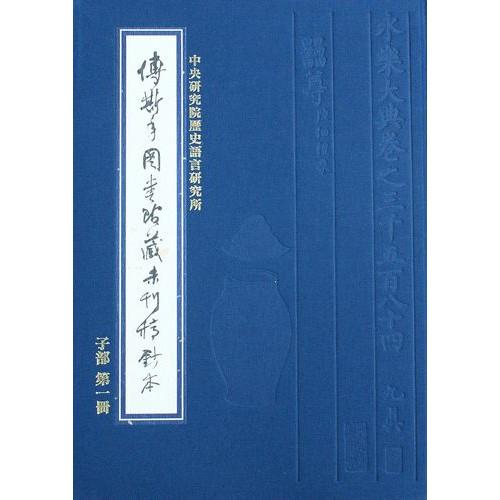 傅斯年圖書館藏未刊稿鈔本.子部(全20冊) (精)