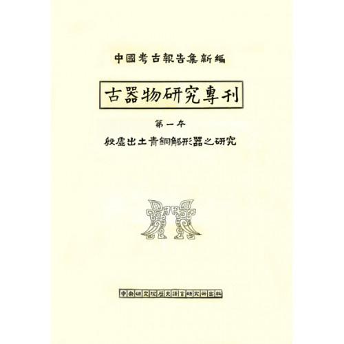 殷虛出土青銅觚形器之研究 (古器物專1) (平)