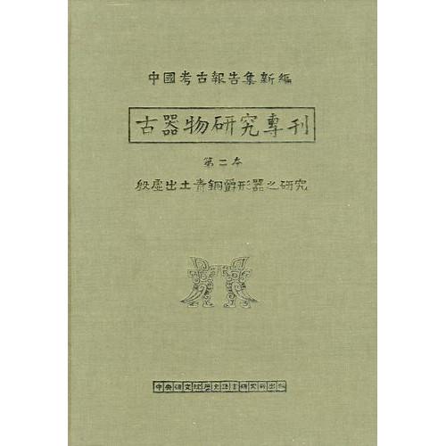 殷虛出土青銅爵形器之研究 (古器物專2) (精)