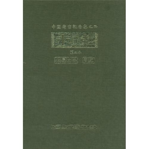 小屯第二本  殷虛文字甲編(圖版) (精)