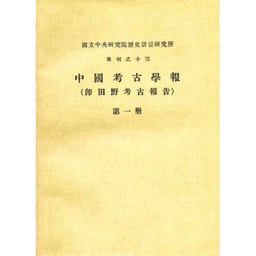 中國考古學報第一冊 (精)
