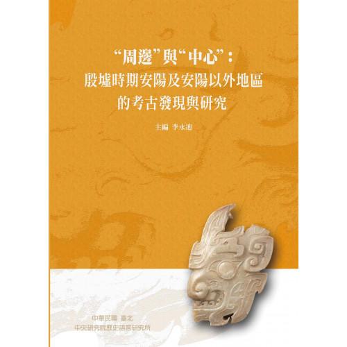 """""""周邊""""與""""中心"""":殷墟時期安陽及安陽以外地區的考古發現與研究 (精)"""