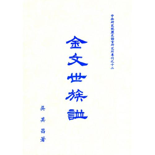金文世族譜 (精)