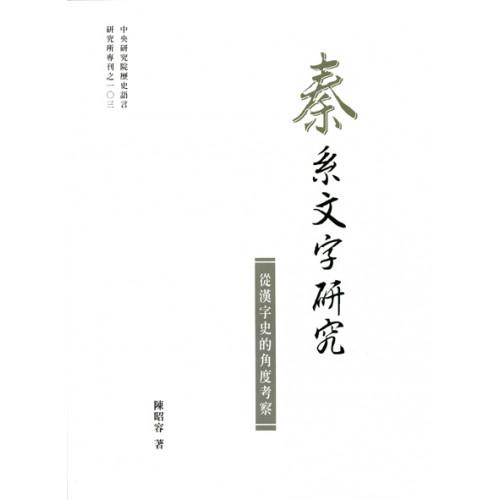 秦系文字研究——從漢字史的角度考察 (平)