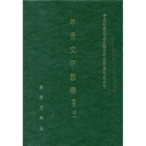 甲骨文字集釋(全八冊) (平)