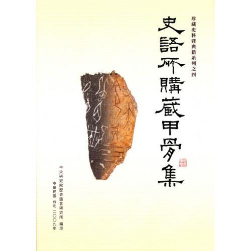 史語所購藏甲骨集 (精)