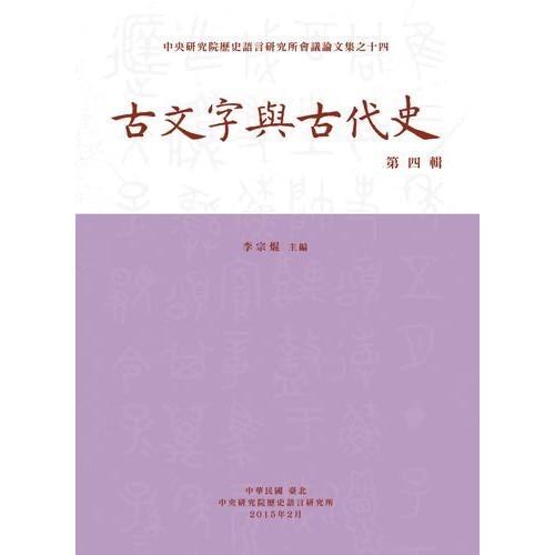 古文字與古代史第四輯 (精)