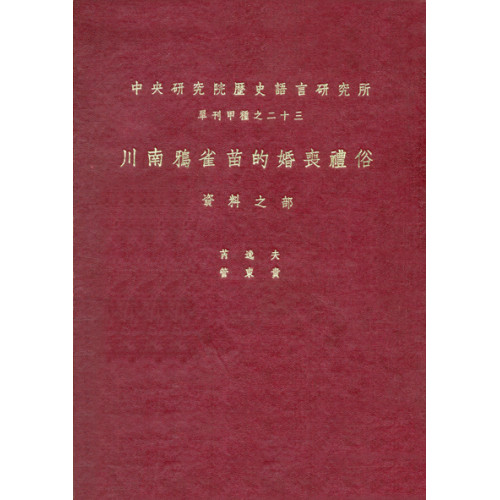 川南鴉雀苗的婚喪禮俗——資料之部 (平)