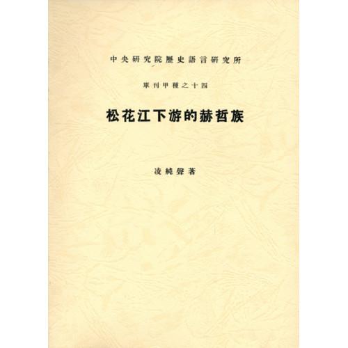 松花江下游的赫哲族 (精)