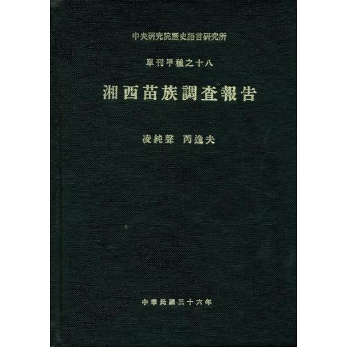 湘西苗族調查報告 (精)