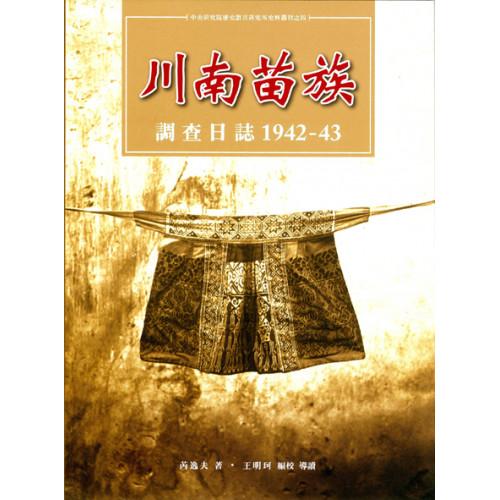 川南苗族調查日誌1942-43 (平)