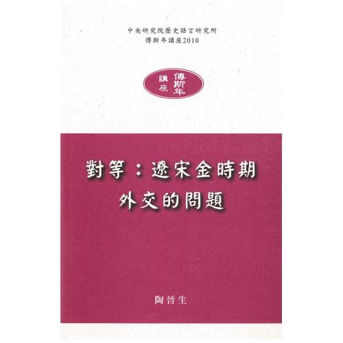 對等:遼宋金時期外交的問題 (平)
